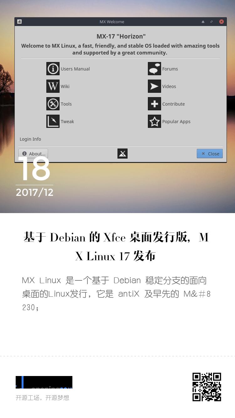 基于 Debian 的 Xfce 桌面发行版,MX Linux 17 发布 bigger封面