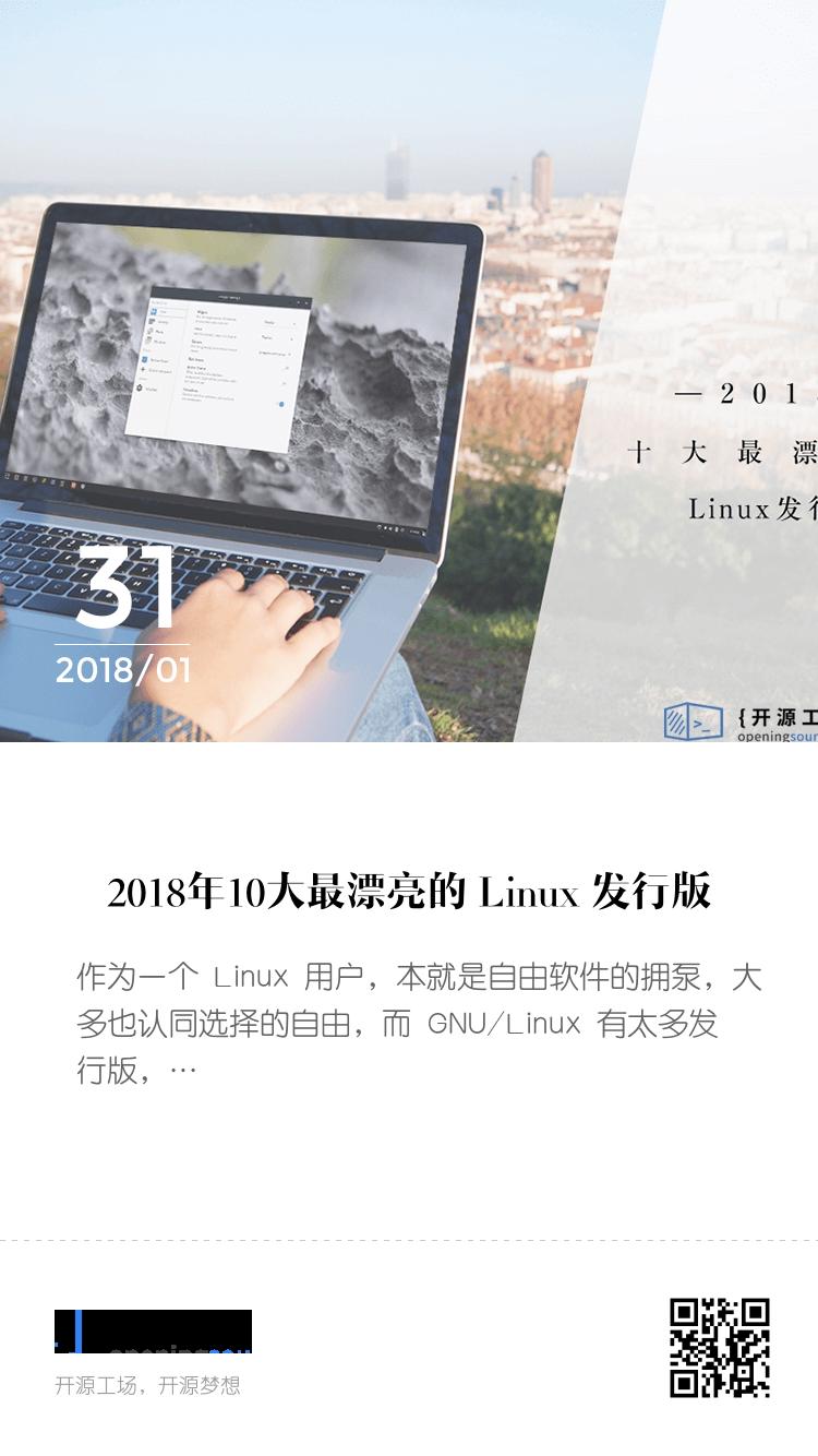 2018年10大最漂亮的 Linux 发行版 bigger封面