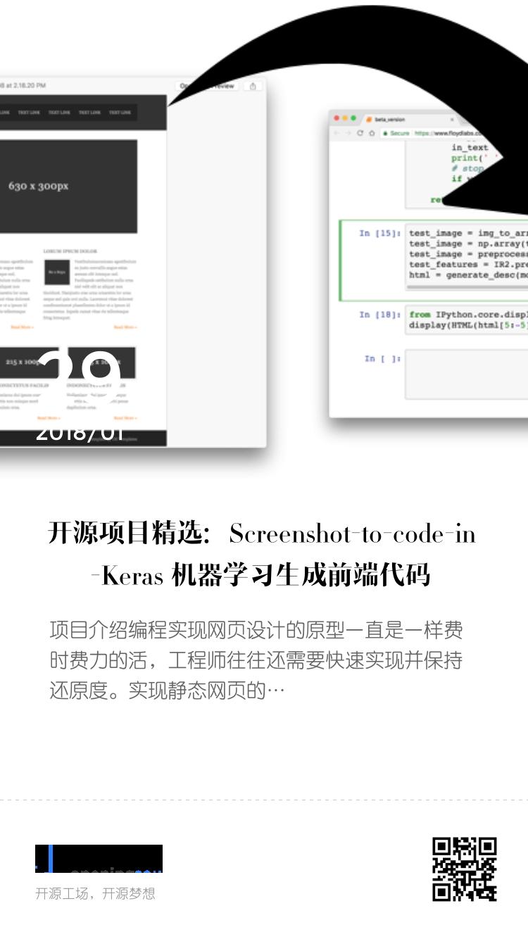 開源項目精選:Screenshot-to-code-in-Keras 機器學習生成前端代碼 bigger封面