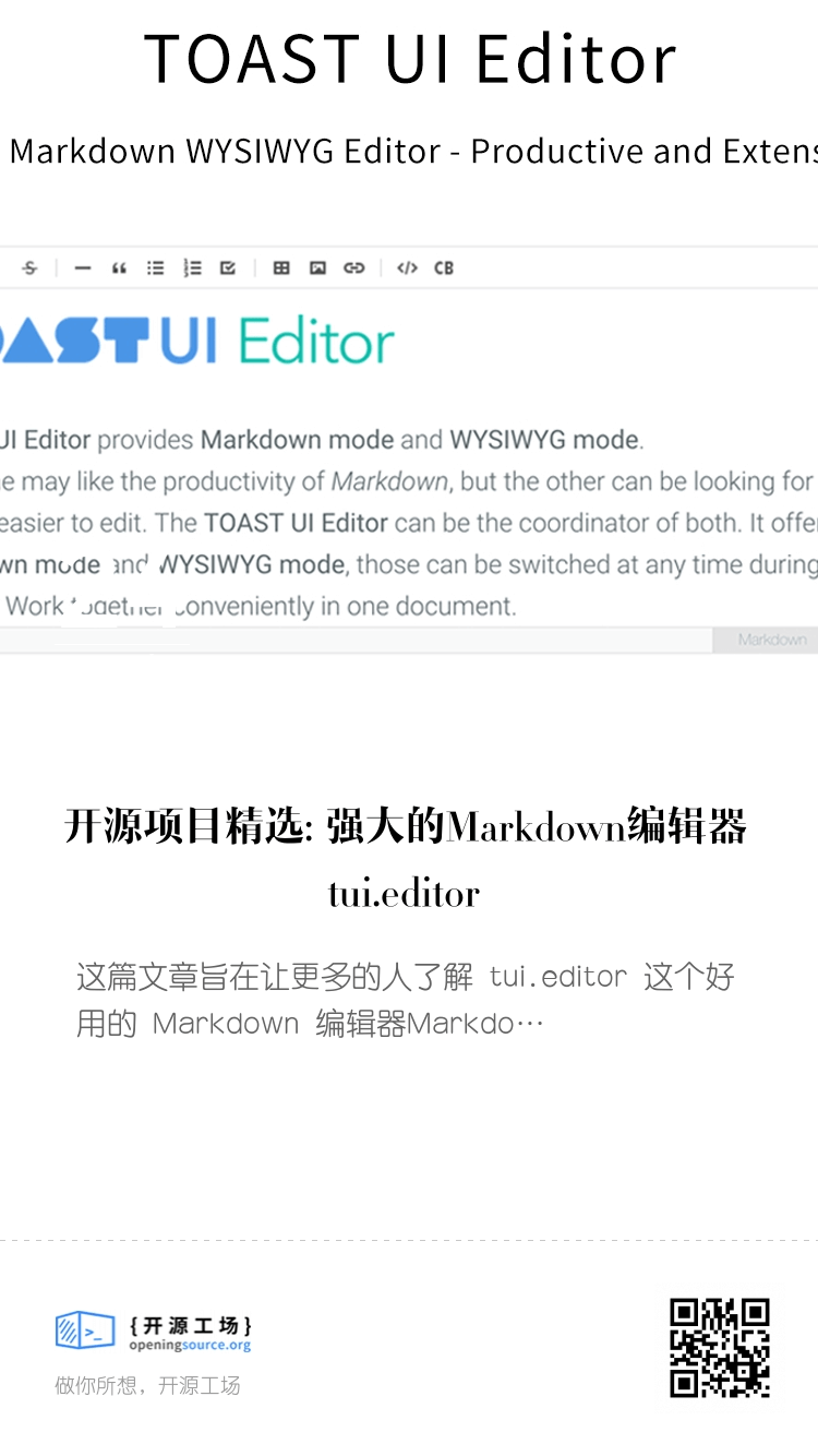 开源项目精选: 强大的Markdown编辑器tui.editor bigger封面
