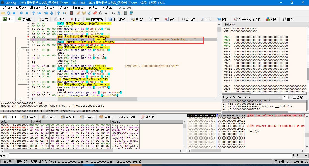 开源项目精选:使用 x64dbg 进行反汇编