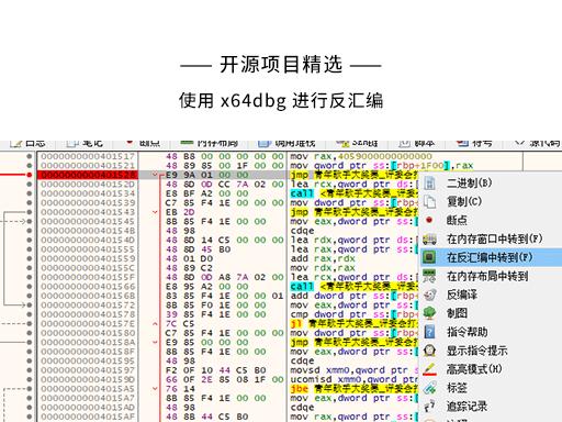 開源項目精選:使用x64dbg 進行反彙編- 開源工場