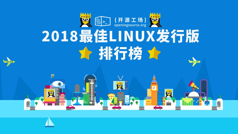 2018 最佳 Linux 发行版排行榜