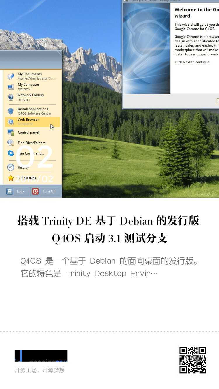 搭载 Trinity DE 基于 Debian 的发行版 Q4OS 启动 3.1 测试分支 bigger封面