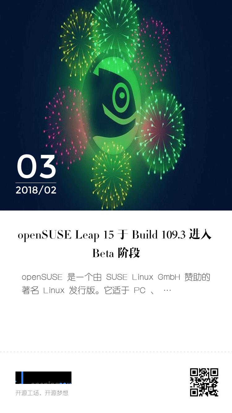 openSUSE Leap 15 于 Build 109.3 进入 Beta 阶段 bigger封面