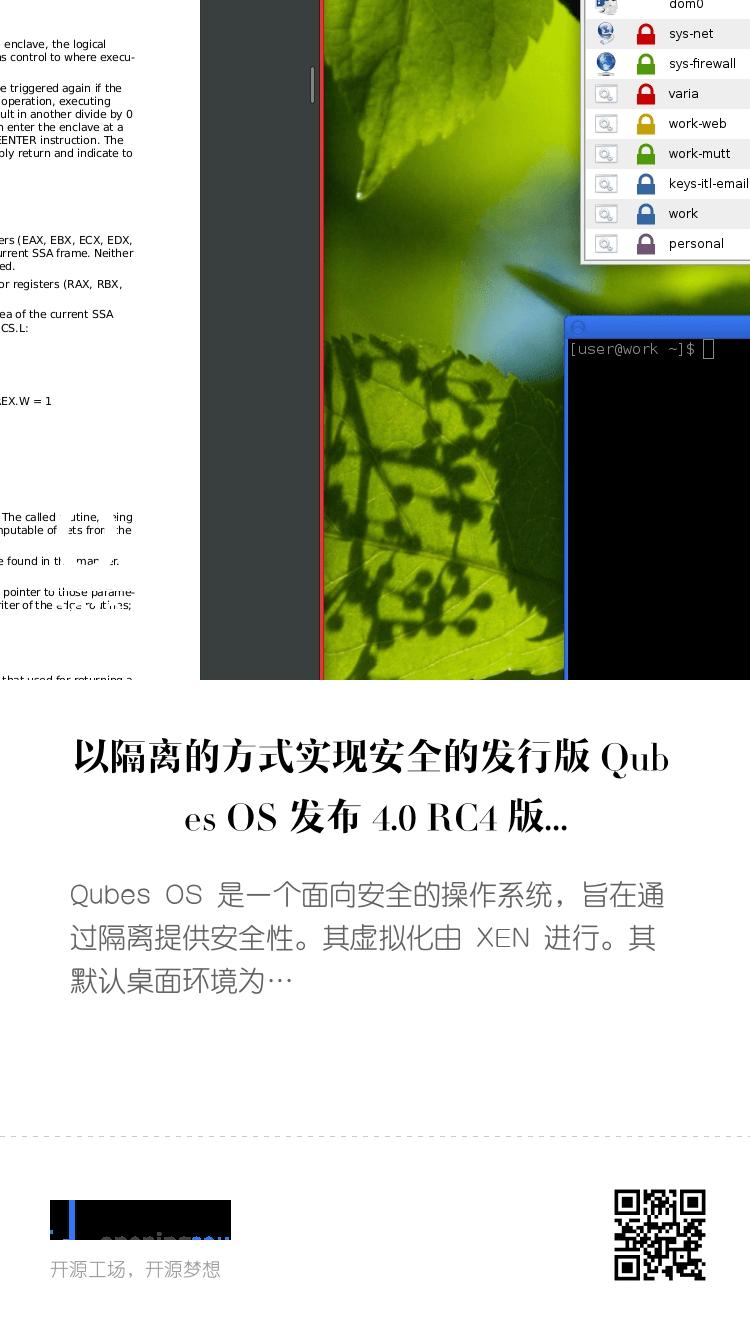 以隔离的方式实现安全的发行版 Qubes OS 发布 4.0 RC4 版 bigger封面