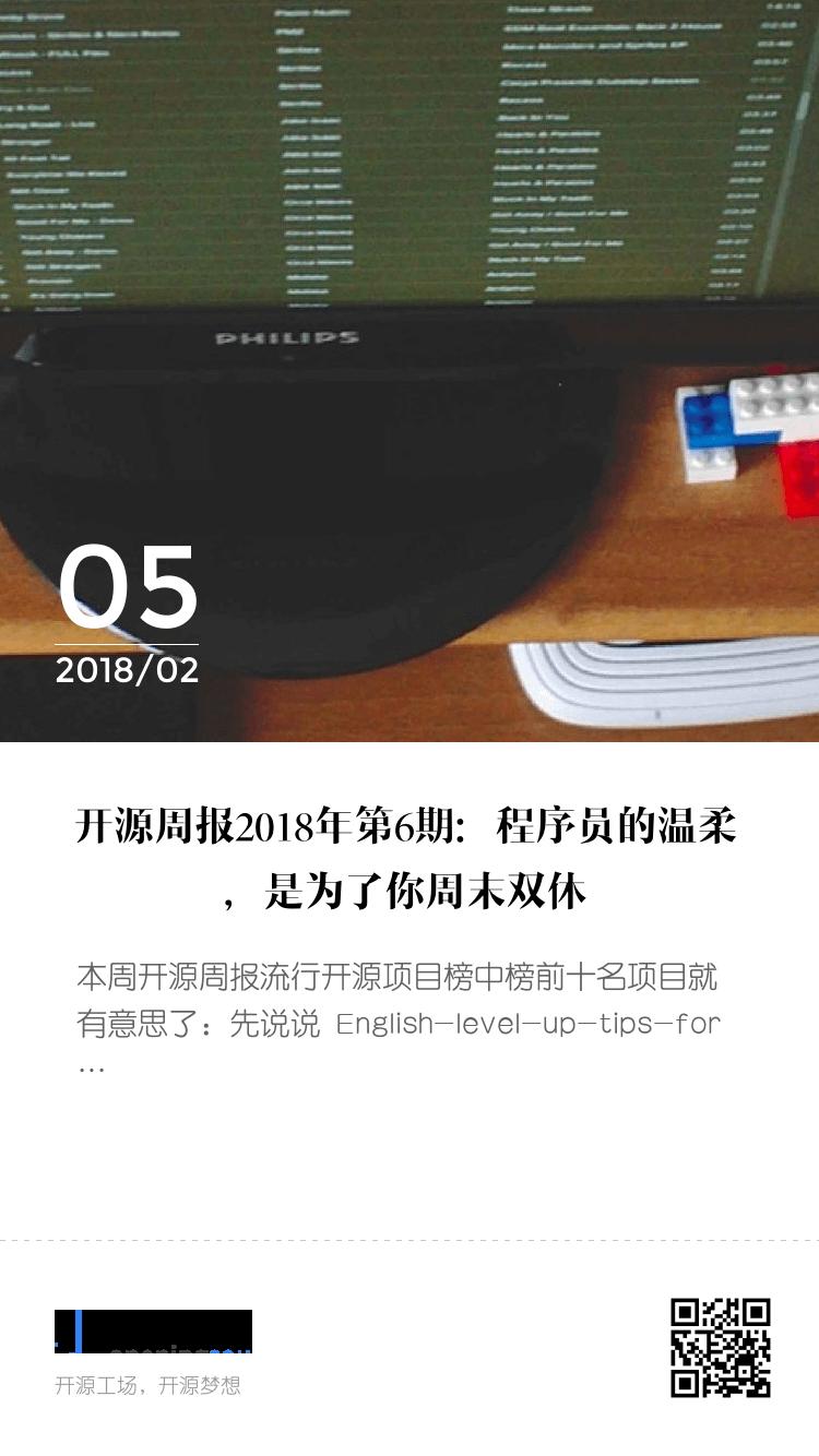 开源周报2018年第6期:程序员的温柔,是为了你周末双休 bigger封面