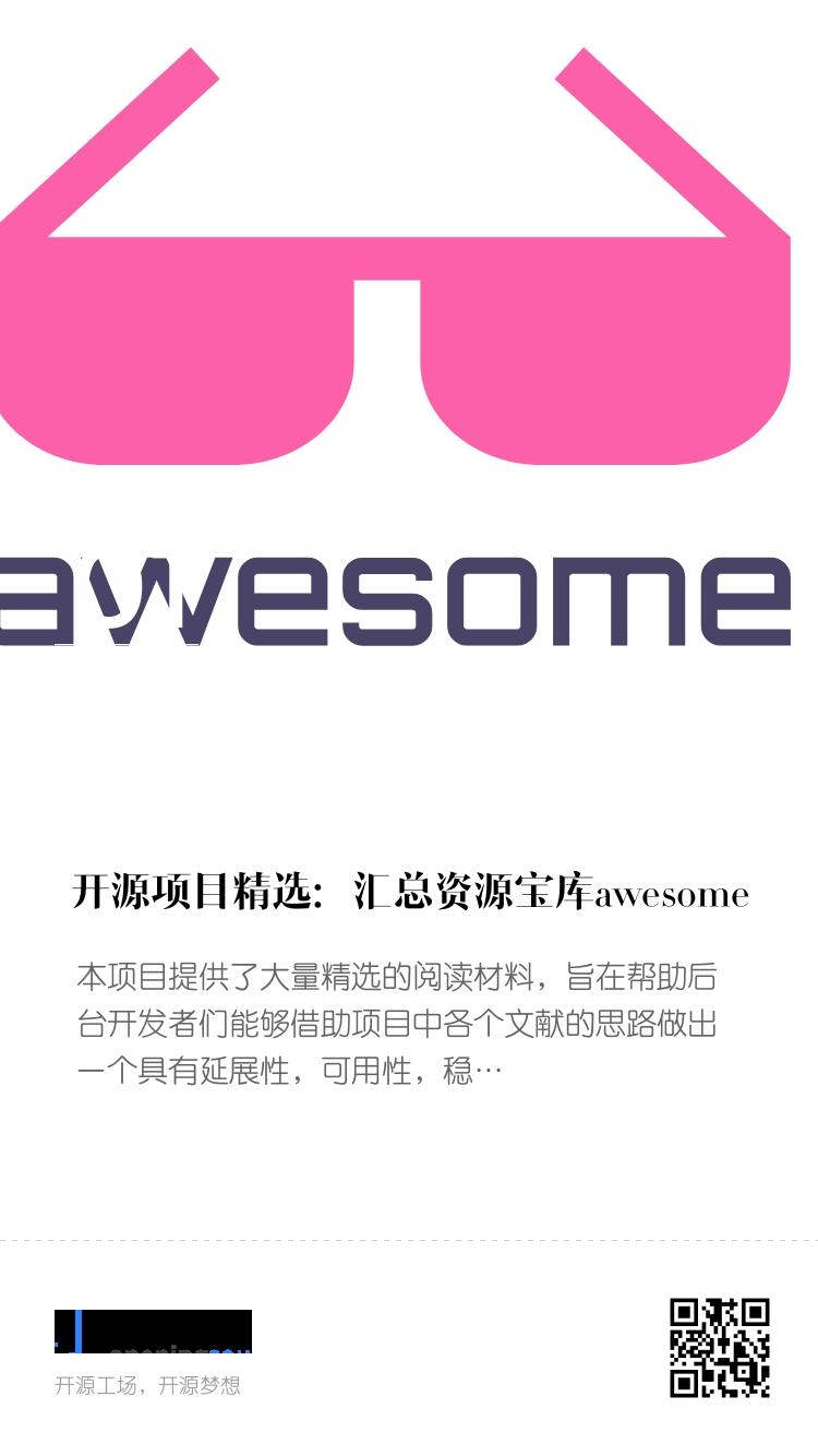 开源项目精选:汇总资源宝库awesome bigger封面
