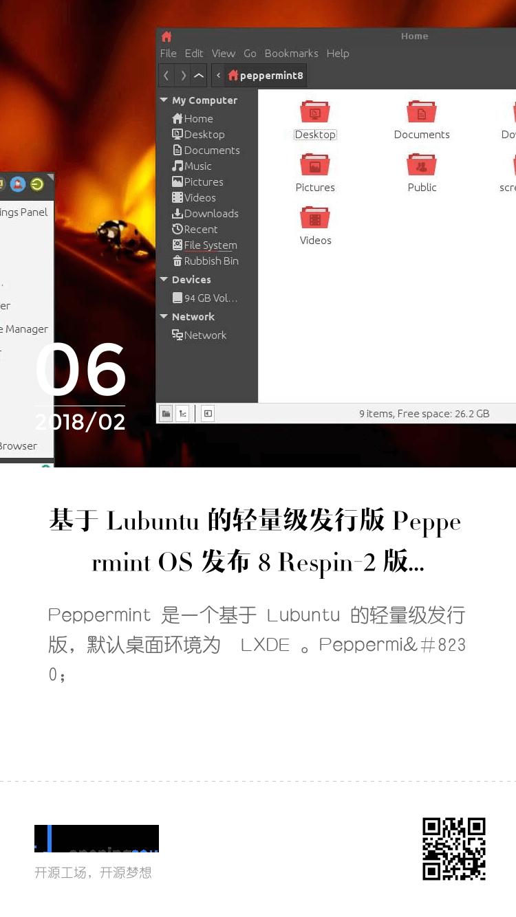 基于 Lubuntu 的轻量级发行版 Peppermint OS 发布 8 Respin-2 版 bigger封面