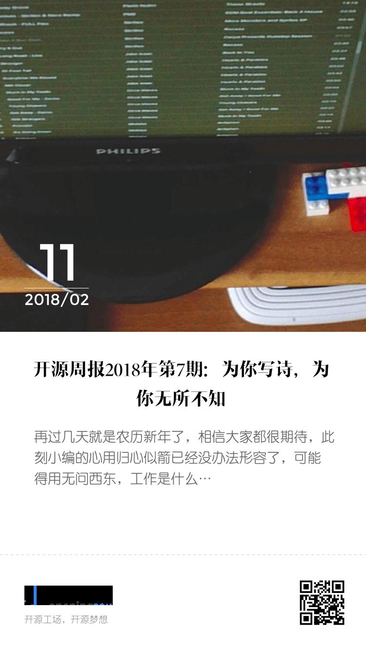 開源周報2018年第7期:為你寫詩,為你無所不知 bigger封面
