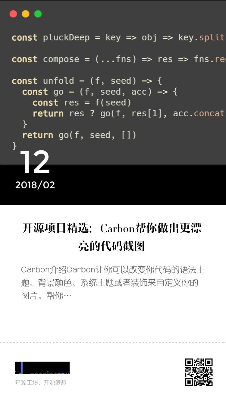 开源项目精选:Carbon帮你做出更漂亮的代码截图 bigger封面
