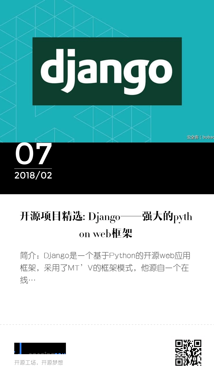 开源项目精选: Django——强大的 Python web 框架 bigger封面