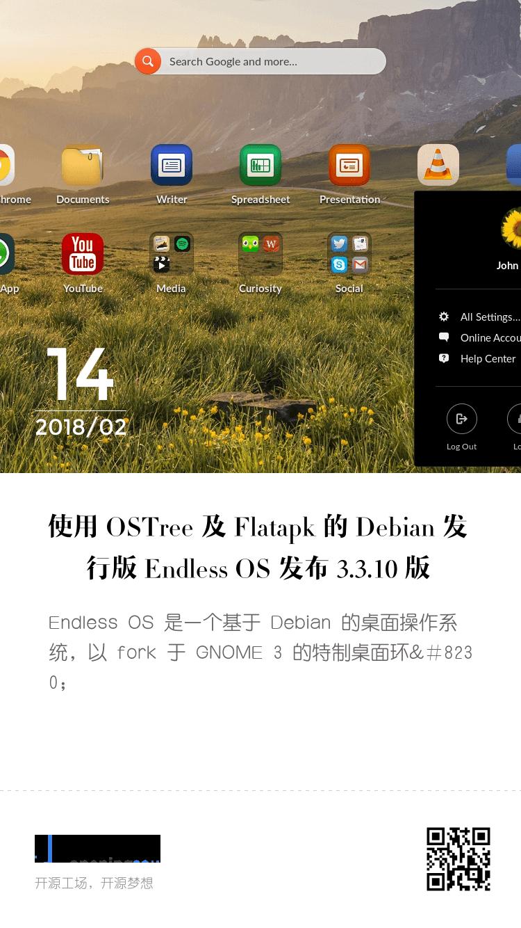 使用 OSTree 及 Flatapk 的 Debian 发行版 Endless OS 发布 3.3.10 版 bigger封面