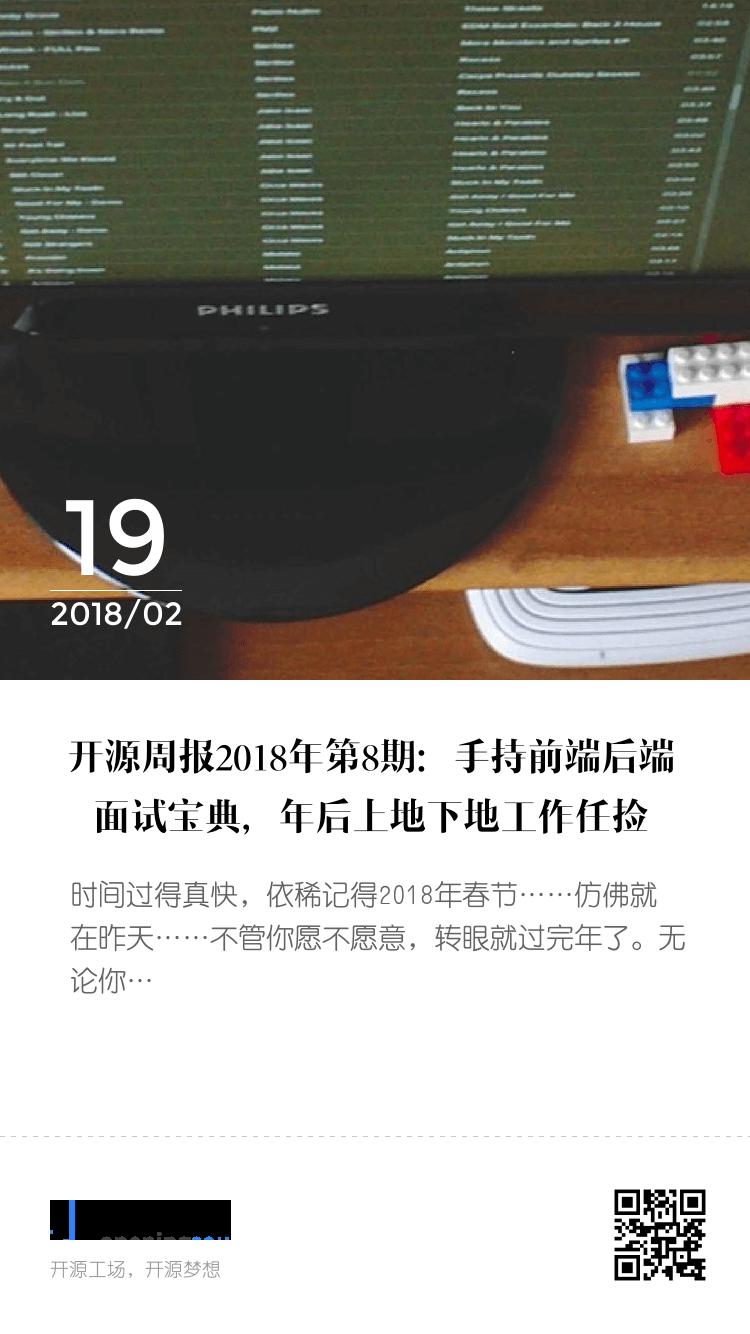 开源周报2018年第8期:手持前端后端面试宝典,年后上地下地工作任捡 bigger封面