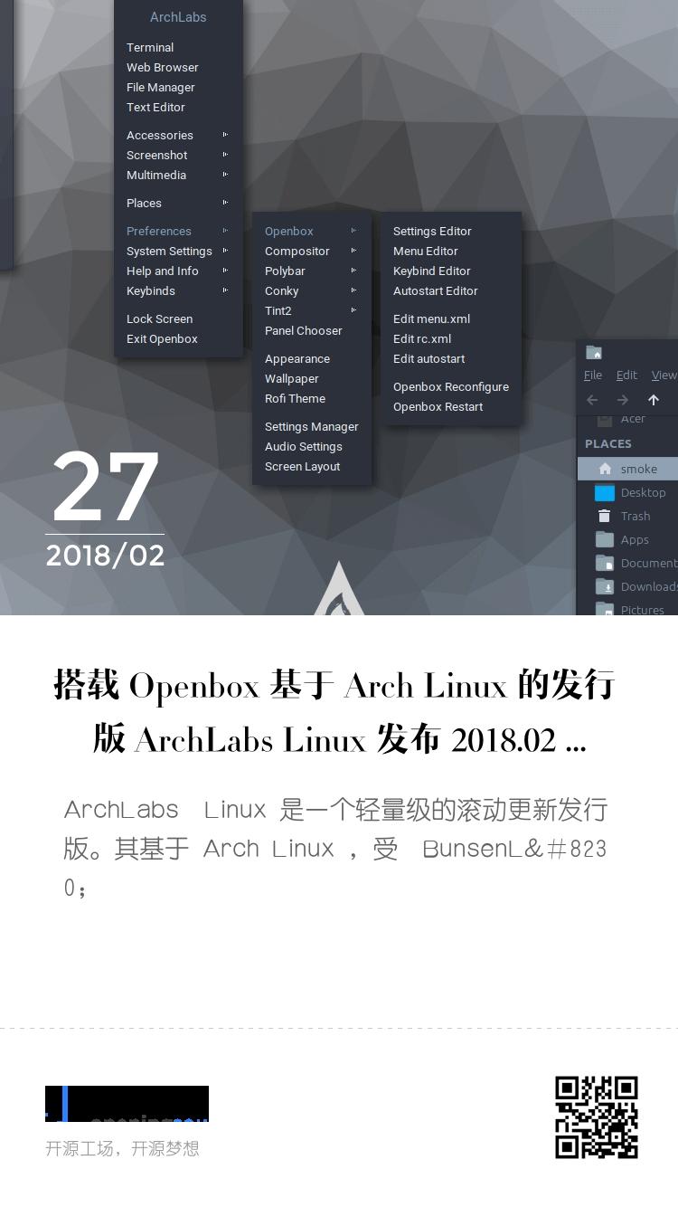 搭载 Openbox 基于 Arch Linux 的发行版 ArchLabs Linux 发布 2018.02 版 bigger封面