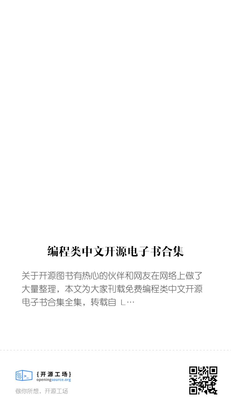 编程类中文开源电子书合集 bigger封面