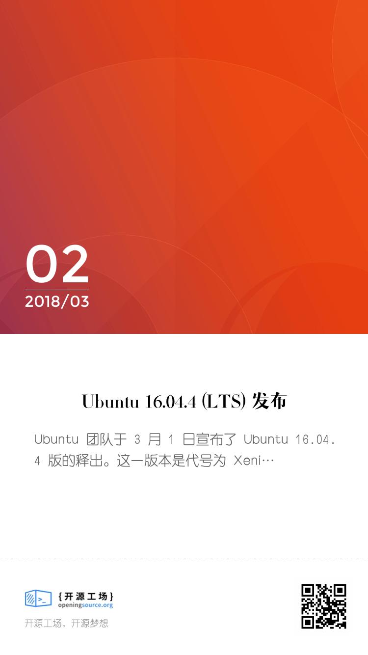 Ubuntu 16.04.4 (LTS) 发布 bigger封面