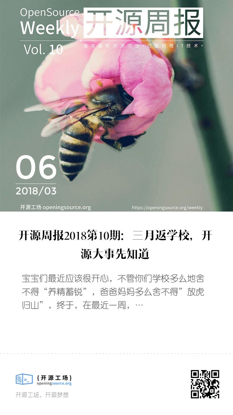 开源周报2018第10期:三月返学校,开源大事先知道 bigger封面