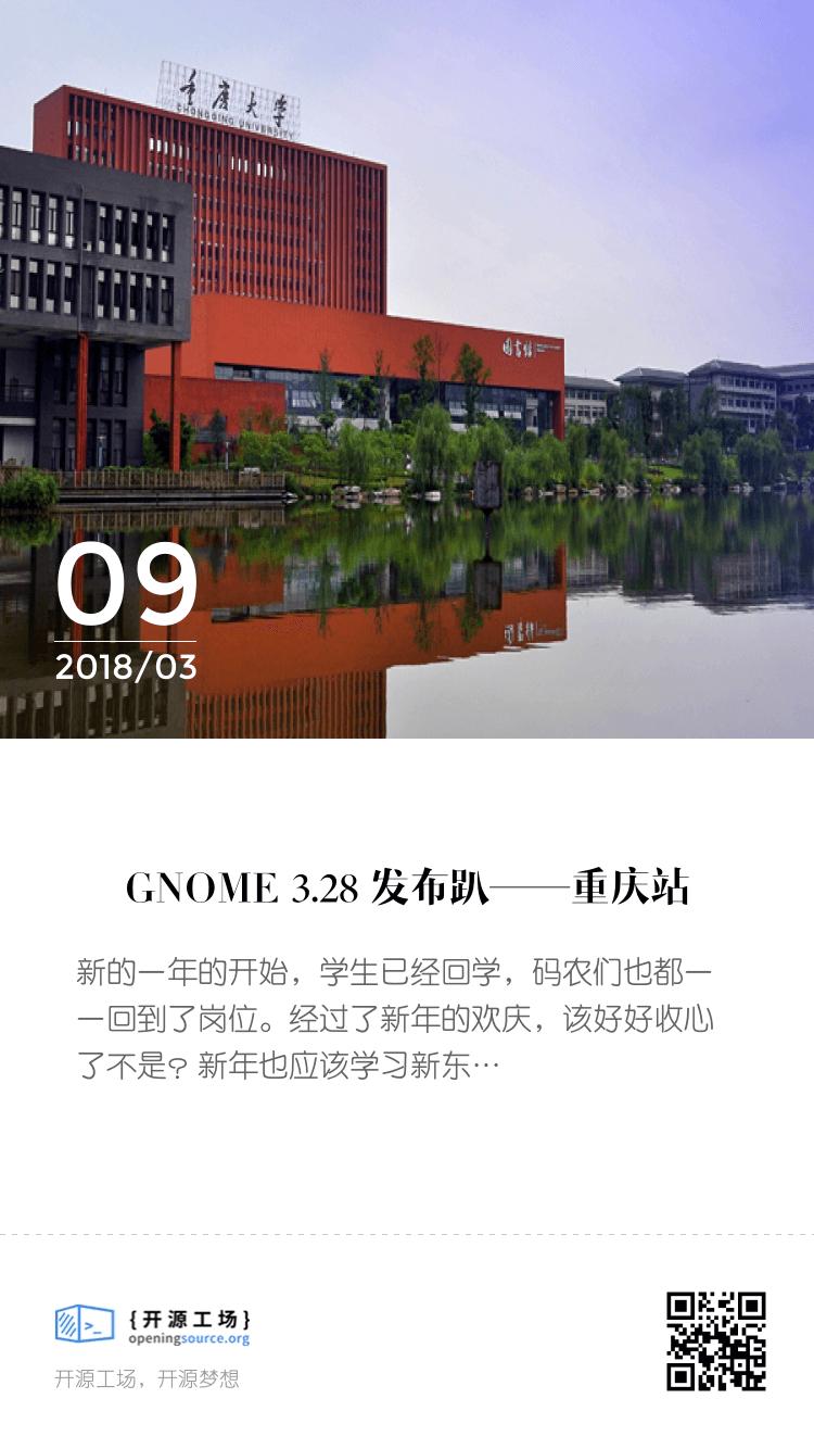 GNOME 3.28 发布趴——重庆站 bigger封面
