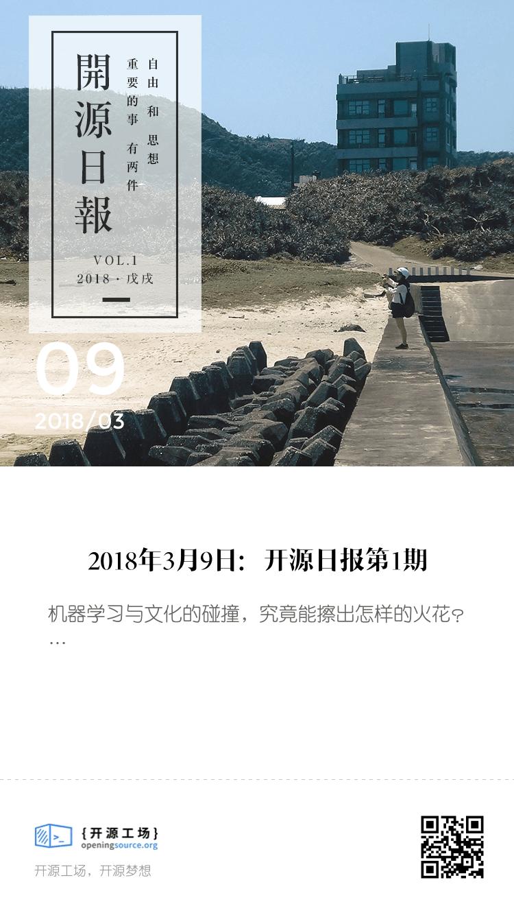 2018年3月9日:开源日报第1期 bigger封面