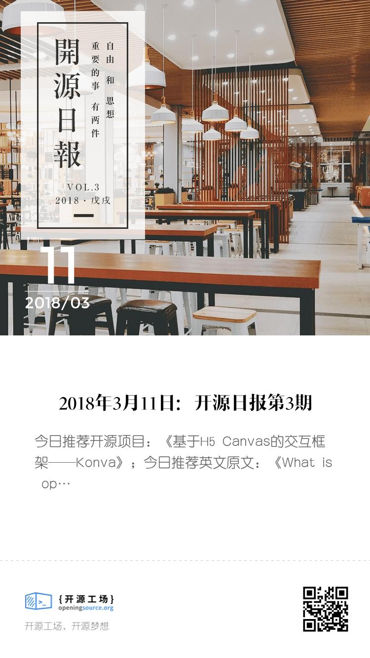 2018年3月11日:开源日报第3期 bigger封面