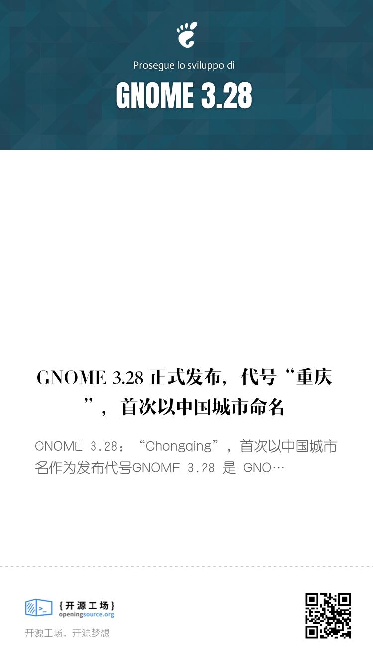 "GNOME 3.28 正式发布,代号""重庆"",首次以中国城市命名 bigger封面"