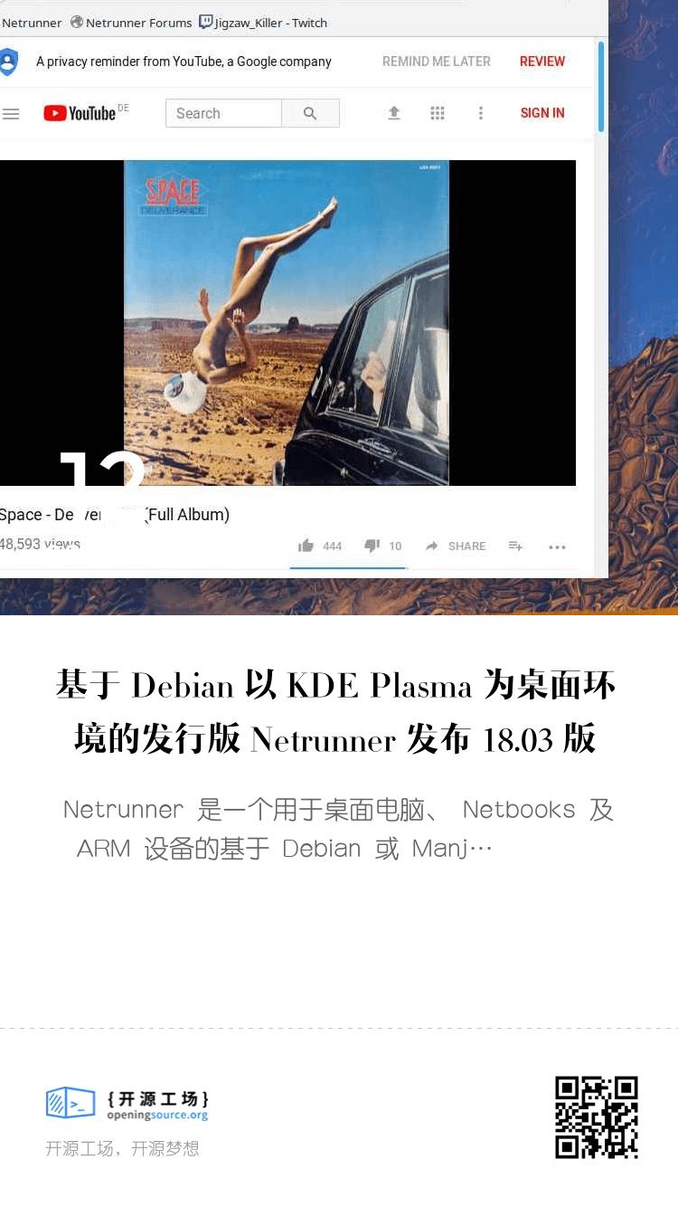 基于 Debian 以 KDE Plasma 为桌面环境的发行版 Netrunner 发布 18.03 版 bigger封面