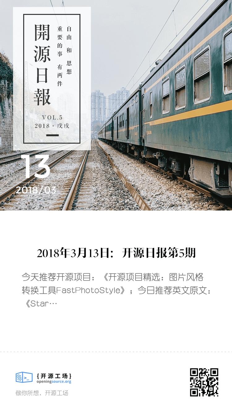 2018年3月13日:开源日报第5期 bigger封面