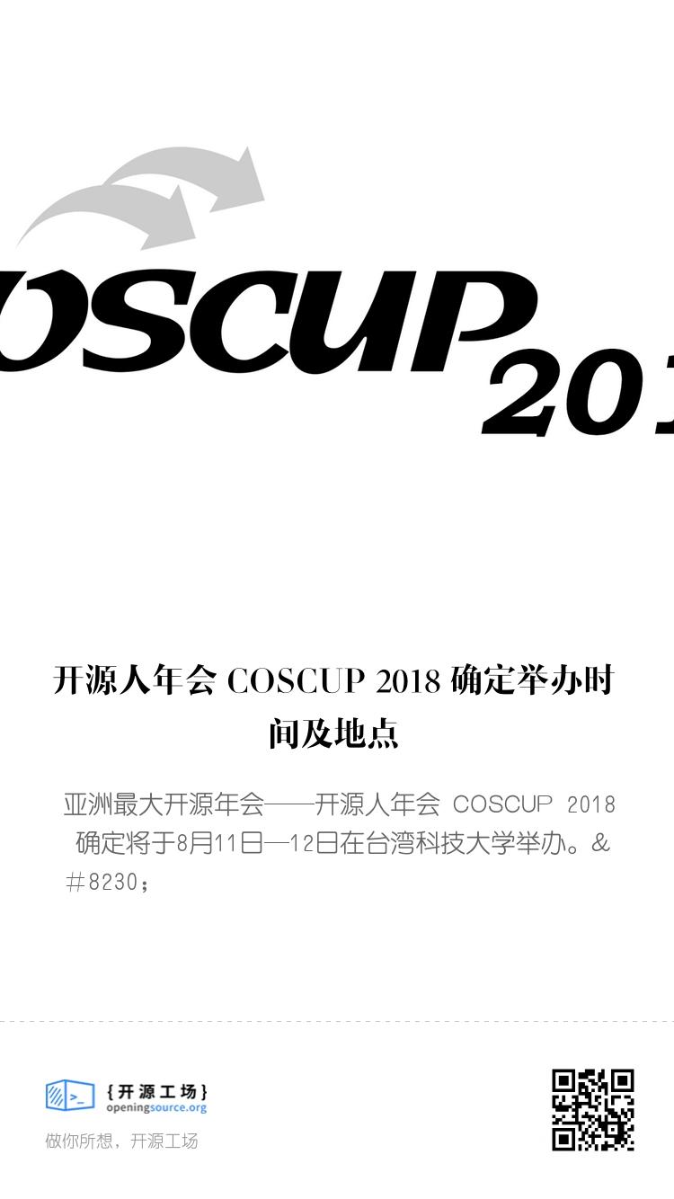 開源人年會 COSCUP 2018 確定舉辦時間及地點 bigger封面