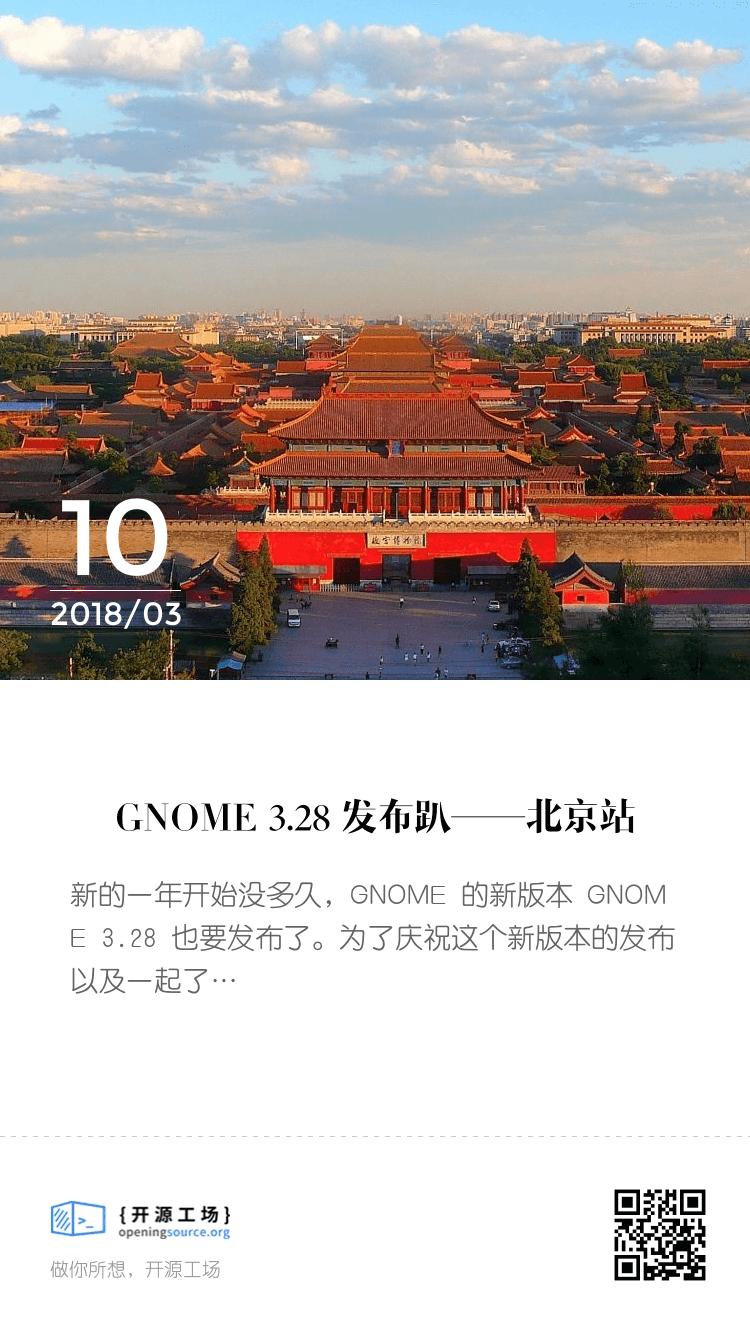 GNOME 3.28 发布趴——北京站 bigger封面