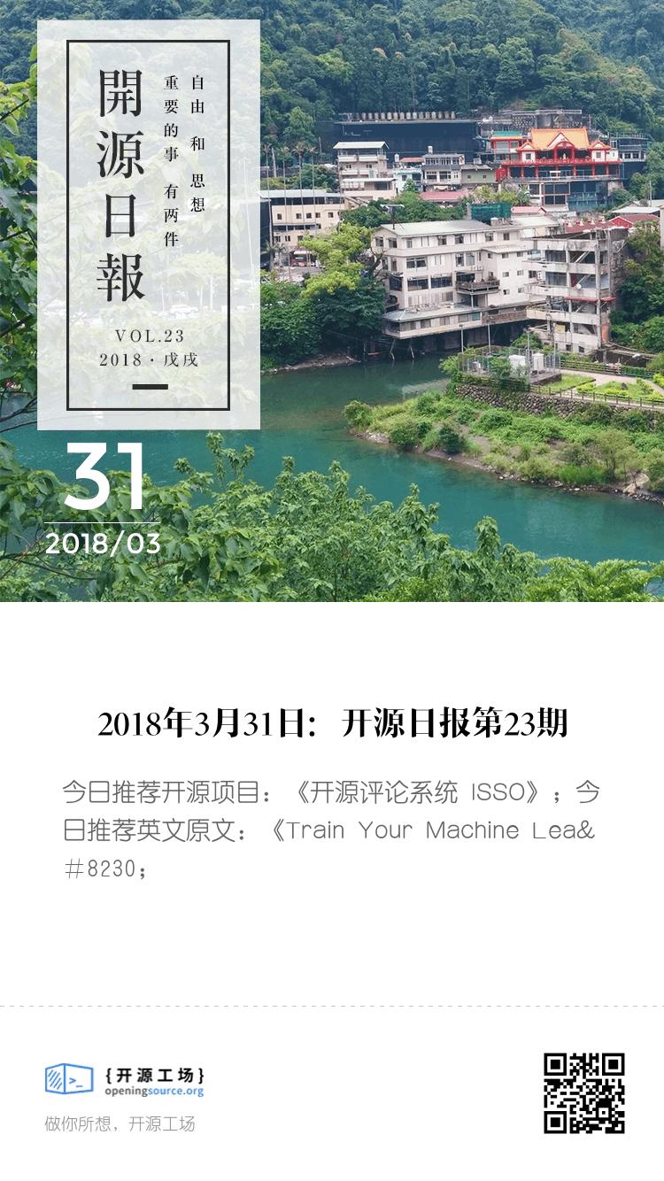 2018年3月31日:開源日報第23期 bigger封面