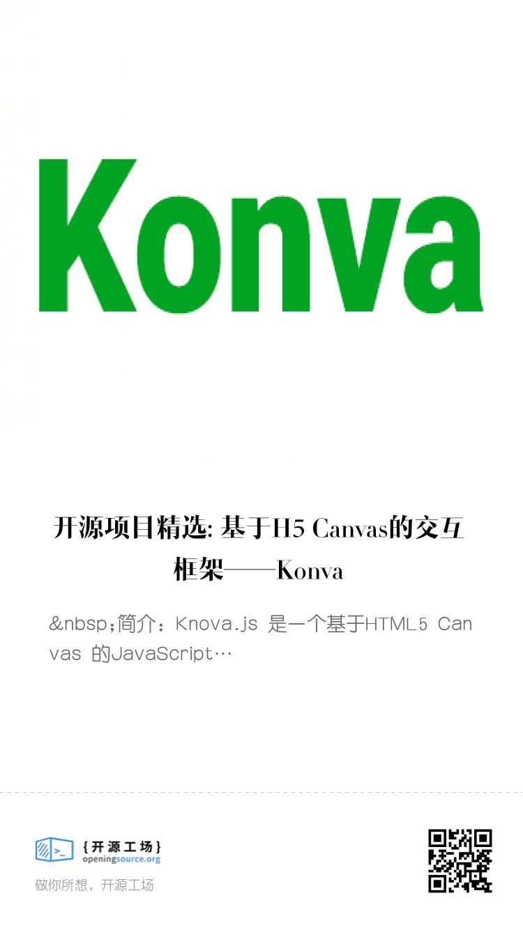 开源项目精选: 基于H5 Canvas的交互框架——Konva bigger封面