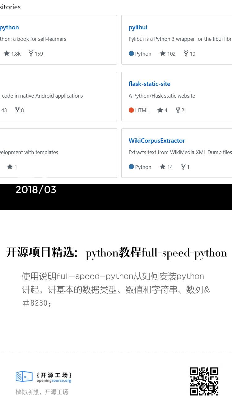 开源项目精选:python教程full-speed-python bigger封面