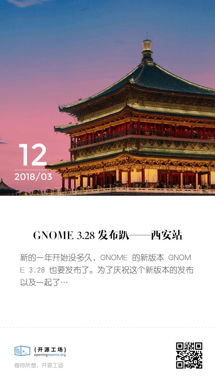 GNOME 3.28 发布趴——西安站 bigger封面