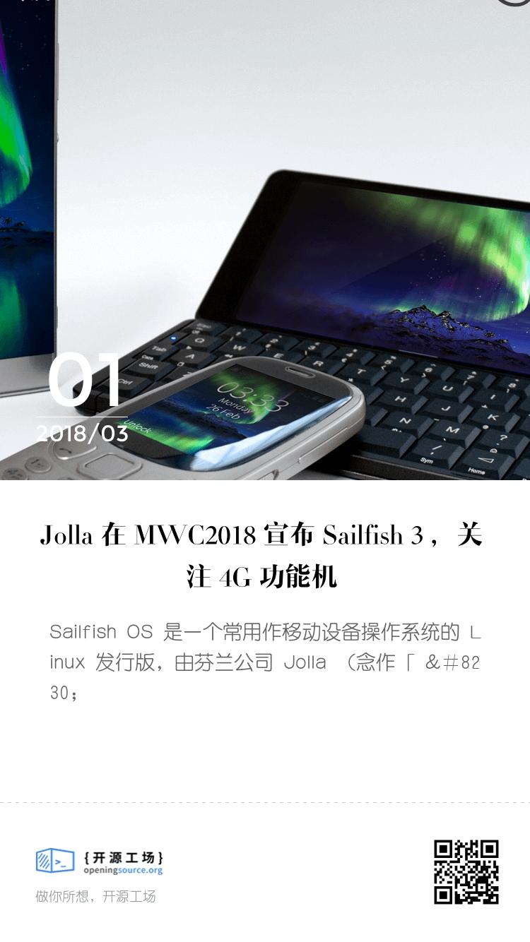 Jolla 在 MWC2018 宣布 Sailfish 3 ,关注 4G 功能机 bigger封面