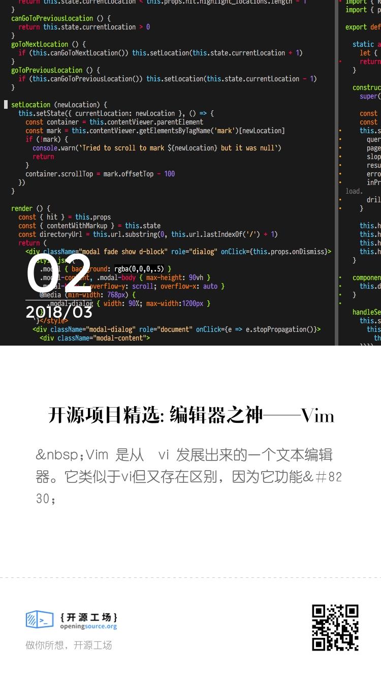 开源项目精选: 编辑器之神——Vim bigger封面