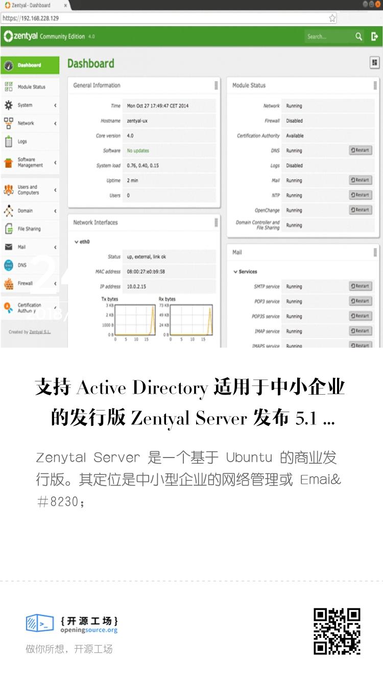 支持 Active Directory 适用于中小企业的发行版 Zentyal Server 发布 5.1 版 bigger封面