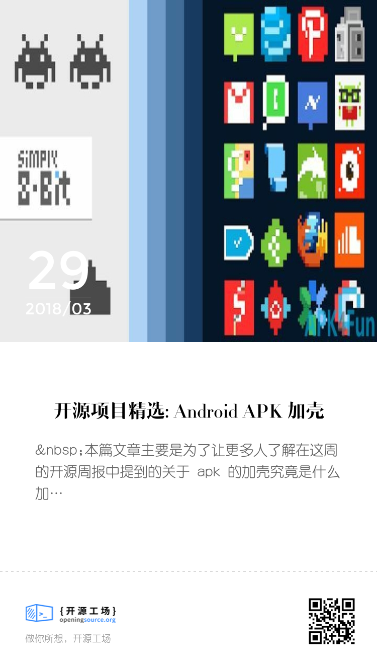 開源項目精選: Android APK 加殼 bigger封面