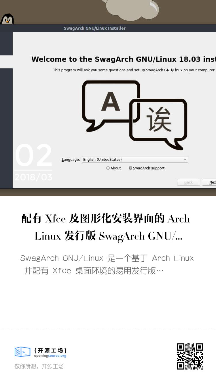 配有 Xfce 及圖形化安裝界面的 Arch Linux 發行版 SwagArch GNU/Linux 發布 18.03 版 bigger封面