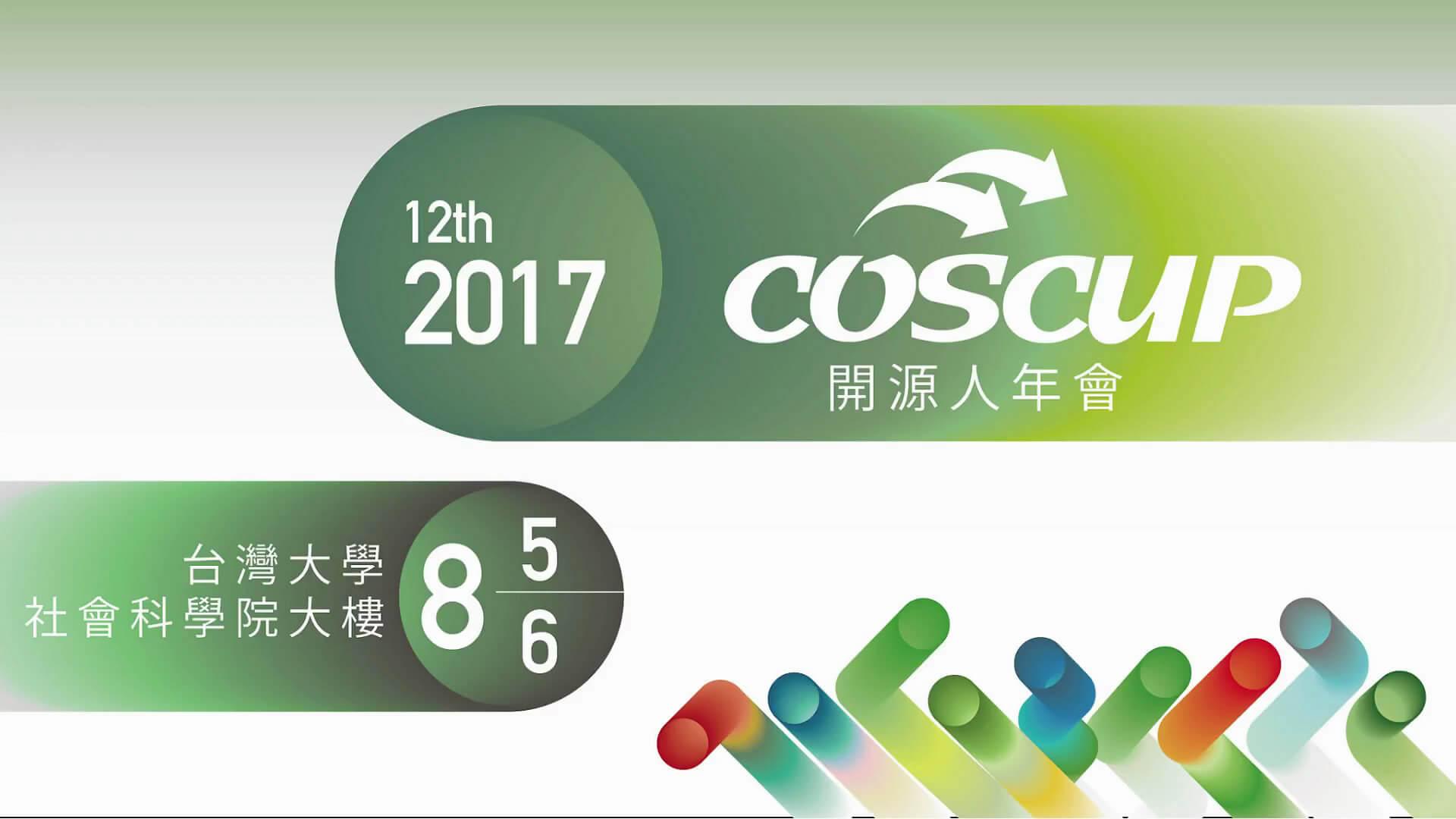 開源人年會 COSCUP 2018 確定舉辦時間及地點