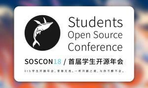第0届学生开源年会 SOSCON 将于6月在重庆大学举办