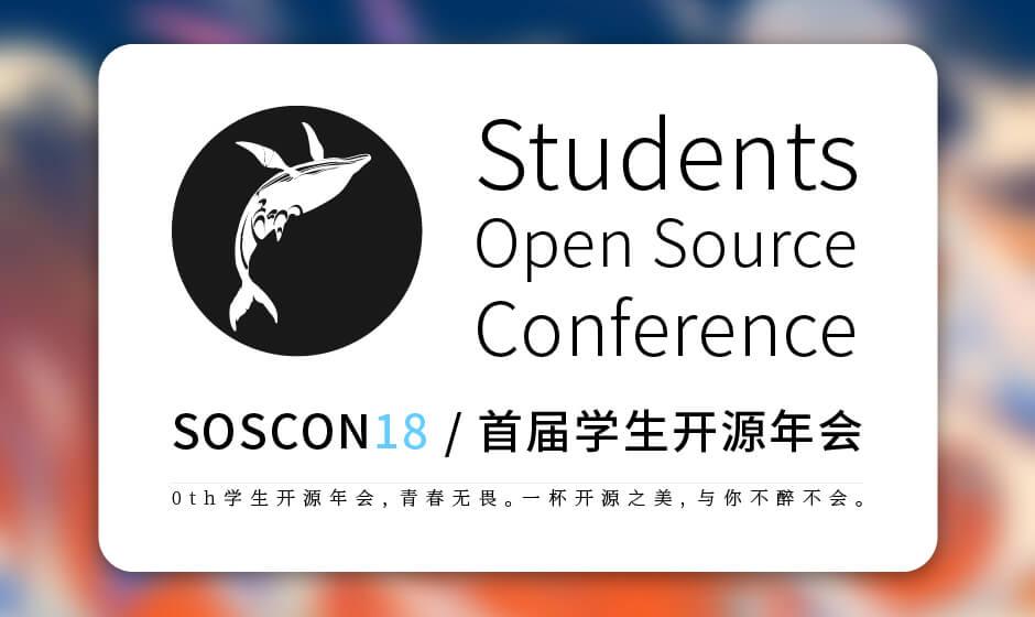 第0屆學生開源年會1周倒計時系列沙龍——深圳站