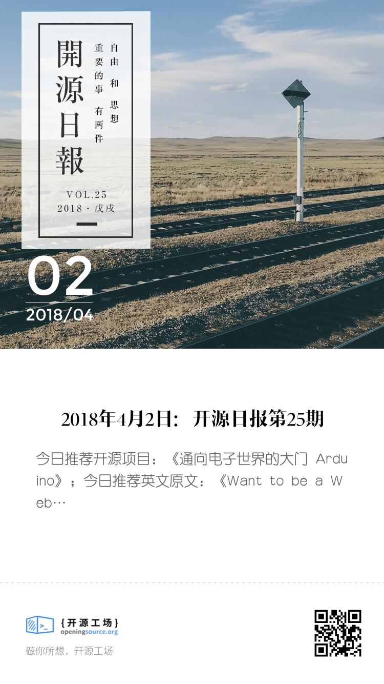 2018年4月2日:开源日报第25期 bigger封面