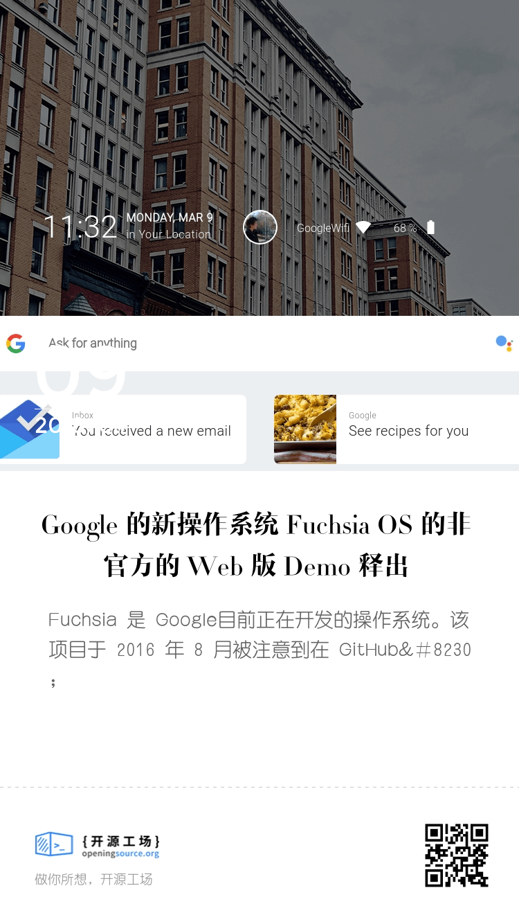 Google 的新操作系统 Fuchsia OS 的非官方的 Web 版 Demo 释出 bigger封面