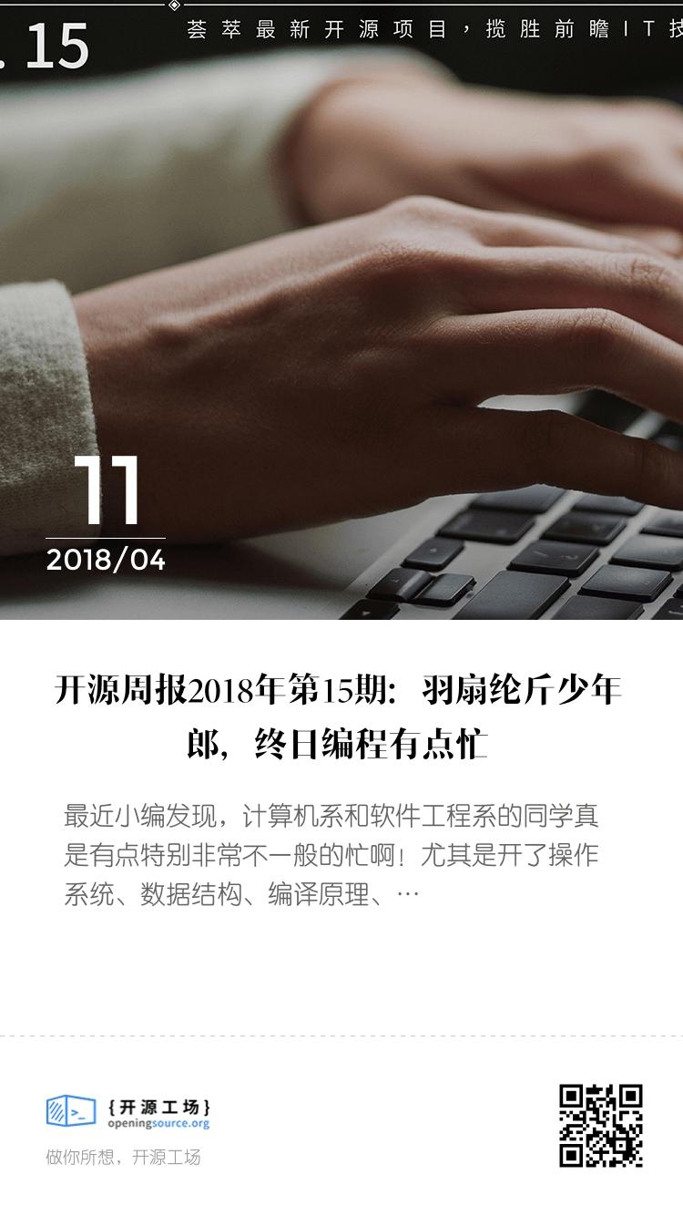 开源周报2018年第15期:羽扇纶巾少年郎,终日编程有点忙 bigger封面
