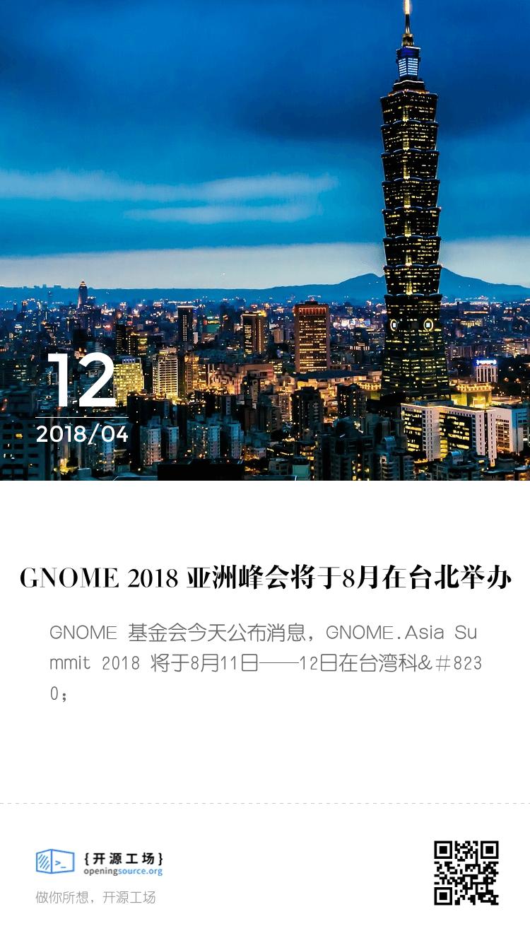 GNOME 2018 亚洲峰会将于8月在台北举办 bigger封面