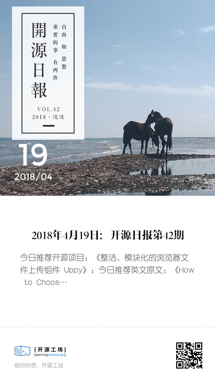 2018年4月19日:开源日报第42期 bigger封面