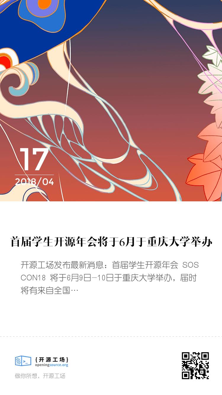 第0届学生开源年会 SOSCON 将于6月在重庆大学举办 bigger封面