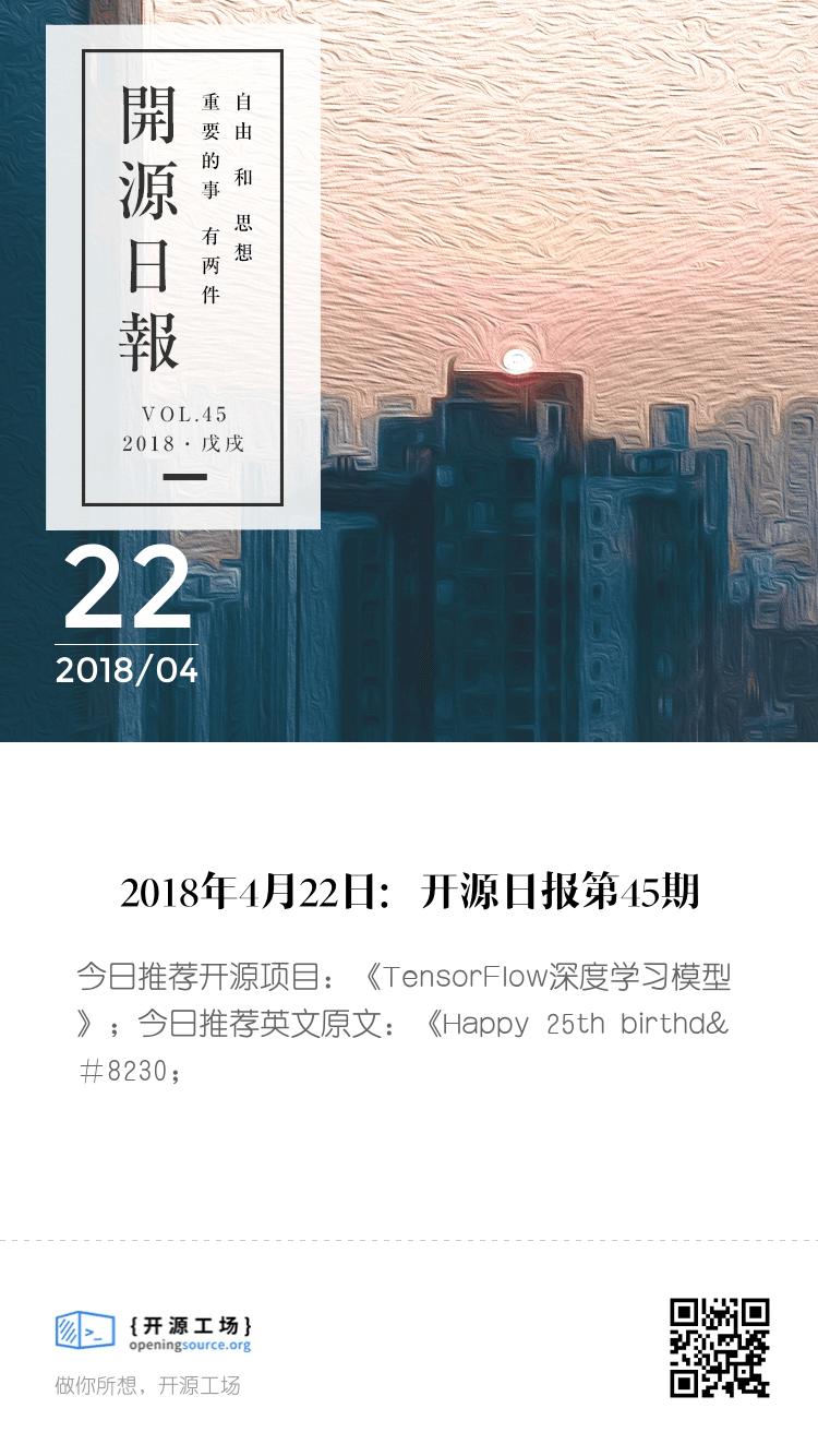 2018年4月22日:开源日报第45期 bigger封面