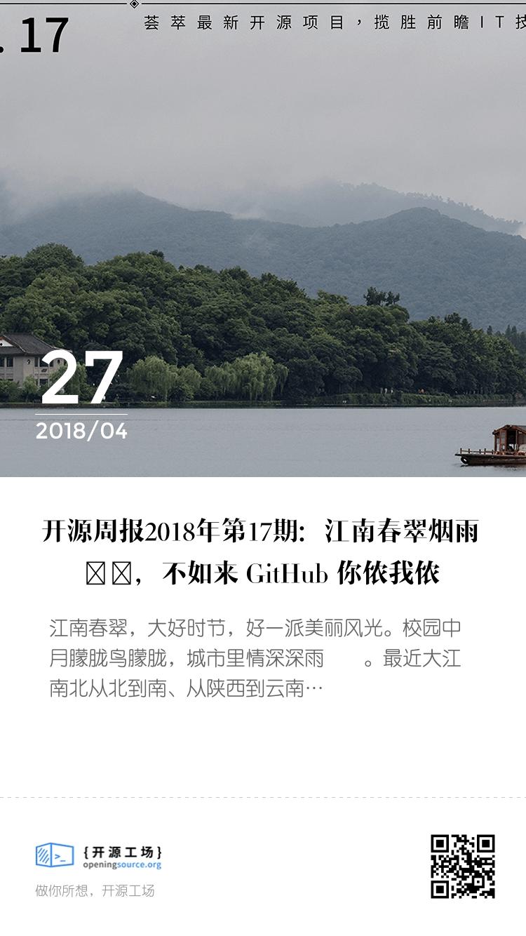 开源周报2018年第17期:江南春翠烟雨濛濛,不如来 GitHub 你侬我侬 bigger封面